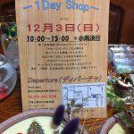 12月3日に加古川のイベントに出店させて頂きます!